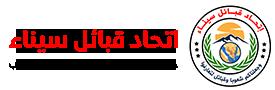 اتحاد قبائل سيناء - الموقع الرسمي