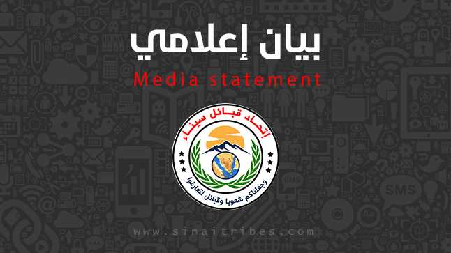 اتحاد قبائل سيناء ينعي مقاتليه الشهداء ويتوعد باستمرار قتال التكفيريين بقوة أكبر