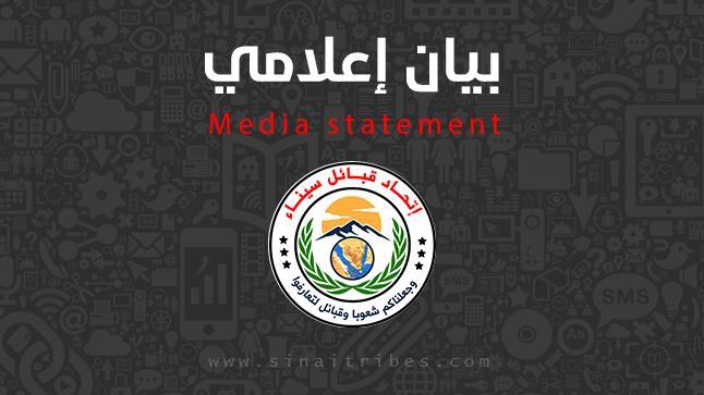 بيان عام : اتحاد قبائل سيناء يعلن خوضه تطهير سيناء بجانب الجيش