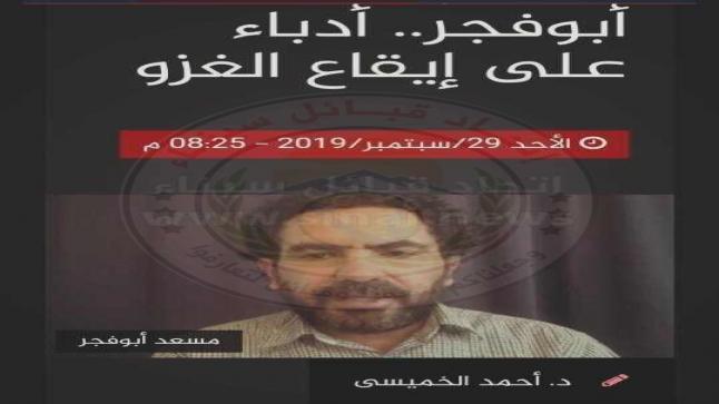 مسعد أبو فجر .. أدباء على ايقاع الغزو – د.أحمد الخميسي