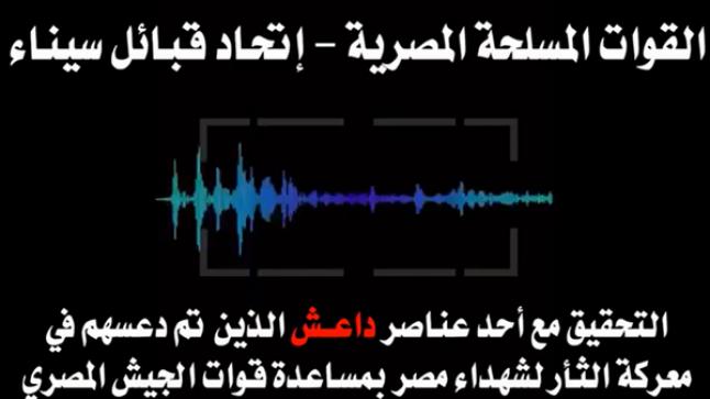 اعترافات مثيرة عن تجنيد دواعش سيناء