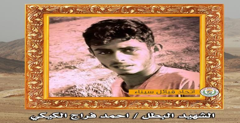 استشهاد المواطن احمد فراج الكيكي من قرية الشلاق على أيدي العناصر التكفيرية