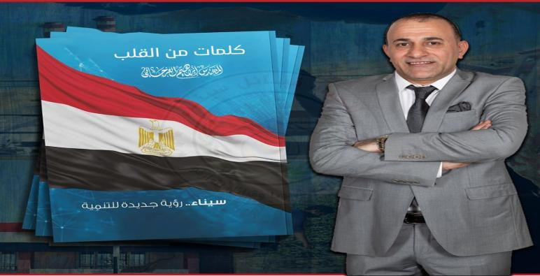 """في يوم الجمعة """" العرجاني """" يبرق برسالة أمل لأهالي سيناء خاصة ومصر عامة"""