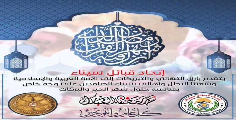 اتحاد قبائل سيناء يبرق التهاني والتبريكات بمناسبة قدوم شهر رمضان المبارك