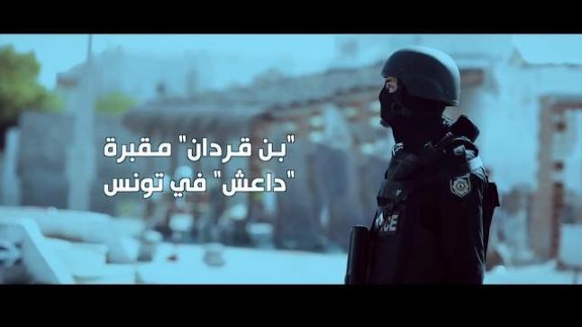 "بن ڨردان .. "" مقبرة داعش في تونس"""