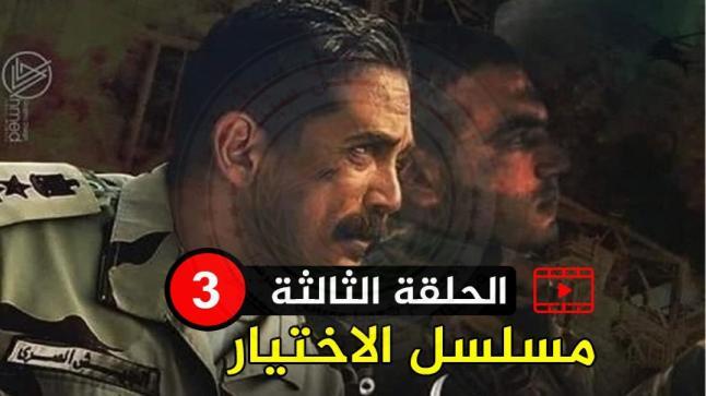 تحميل ومشاهدة الحلقة الثالثة من مسلسل الاختيار ( اسطورة المنسي ) رمضان 2020