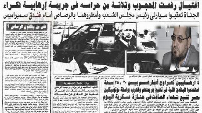 12 أكتوبر: الجماعة الإسلامية تغتال رفعت المحجوب في قلب القاهرة