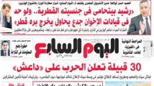 """""""اليوم السابع"""": 30 قبيلة تعلن الحرب على """"داعش"""""""