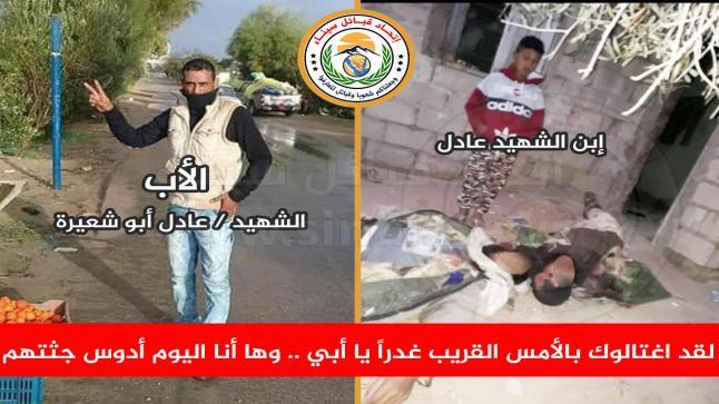صورة معبرة.. نجل الشهيد عادل ابو شعيرة يدوس بأقدامه جثت من حرموه من والده